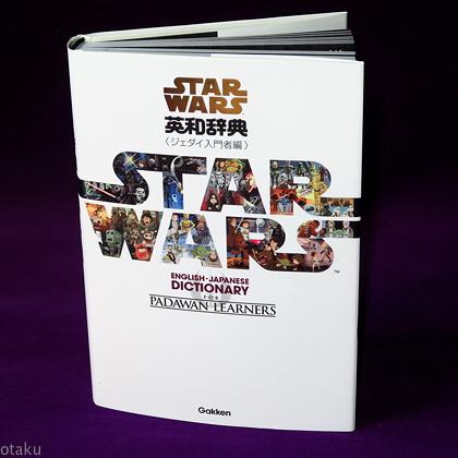 Star Wars English-Japanese Dictionary for Padawan Learners