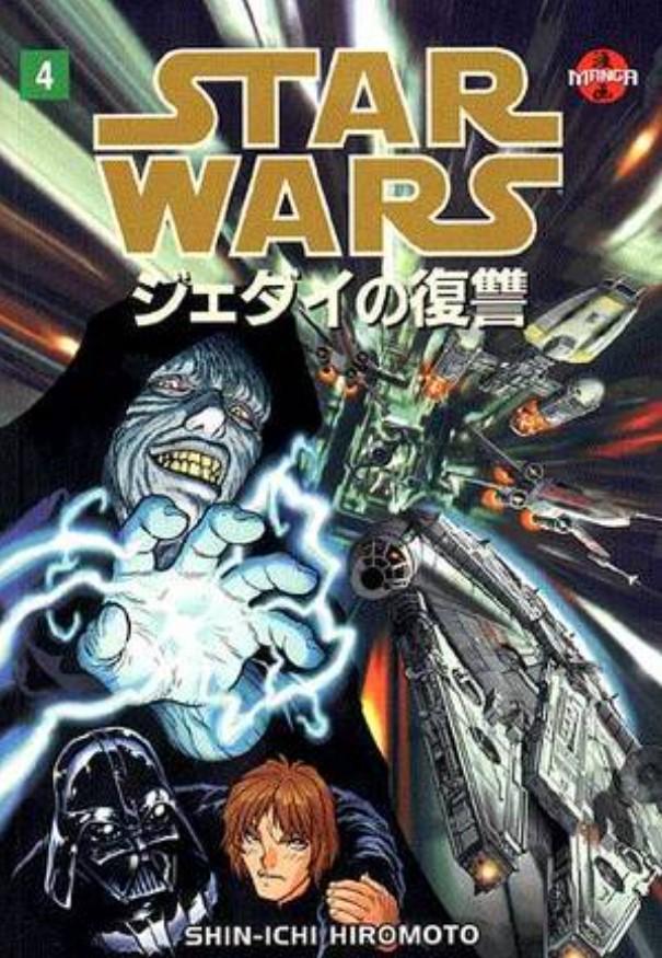 Star Wars Manga: Return of the Jedi - Part 4