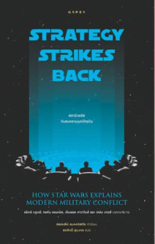 Strategy Stikes Back: How Star Wars Explains Modern Military Conflict (paperback)