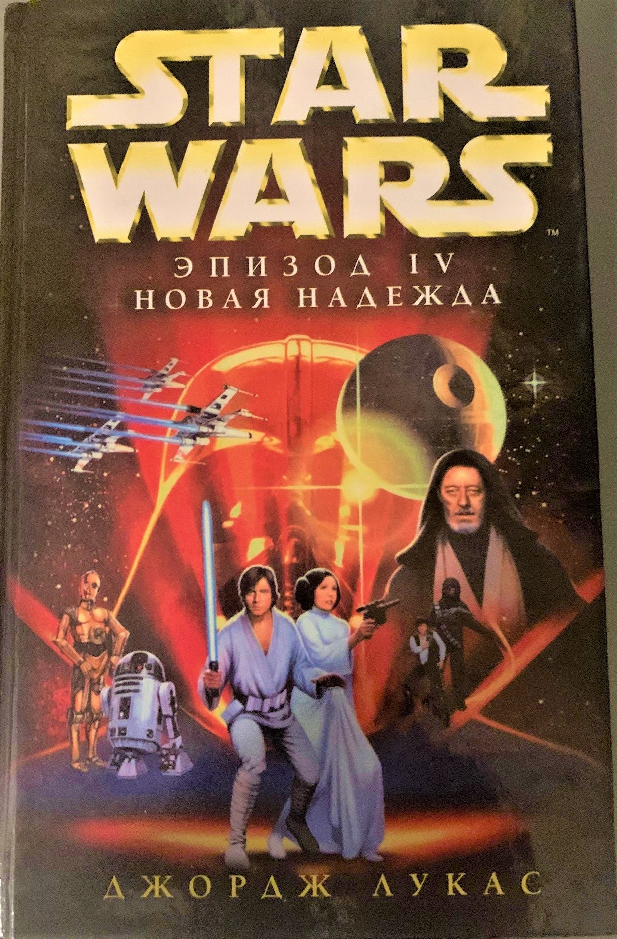 Star Wars: A New Hope (Russian)