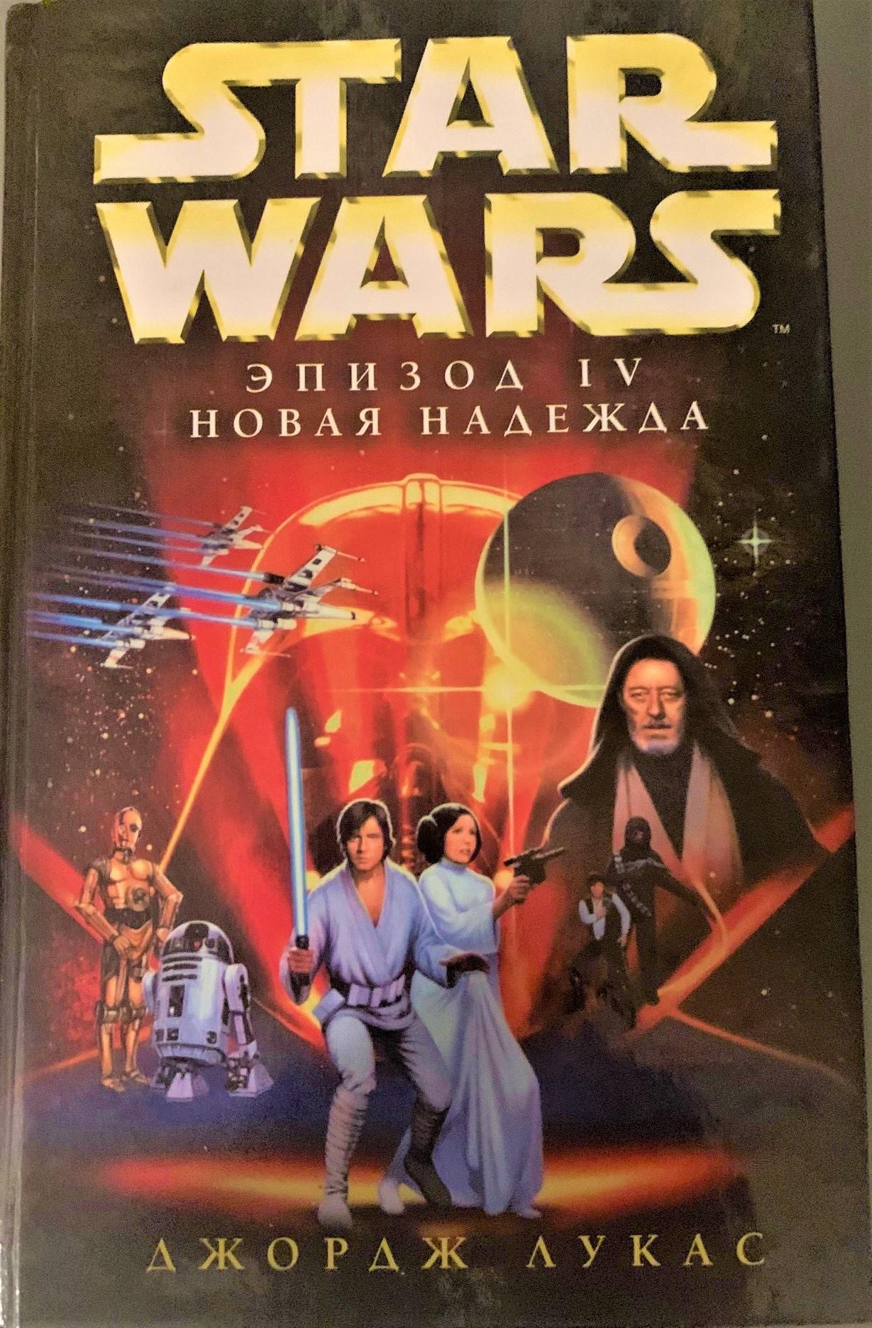 Star Wars: A New Hope (Russian)