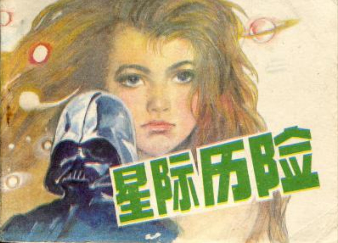 Star Wars: The Empire Strikes Back III - Chinese Comic
