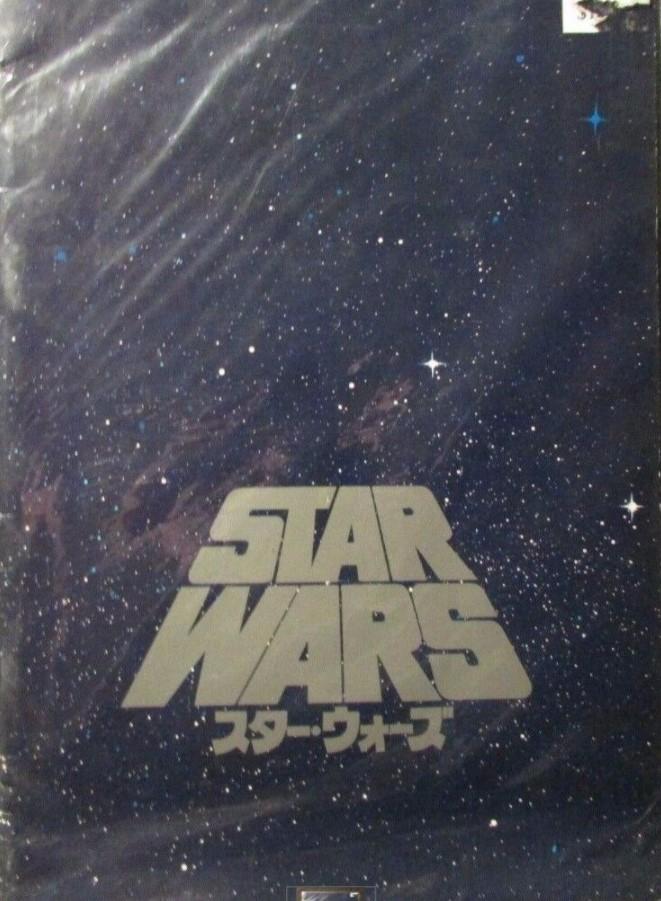 Star Wars Souvenir Program (Japan)