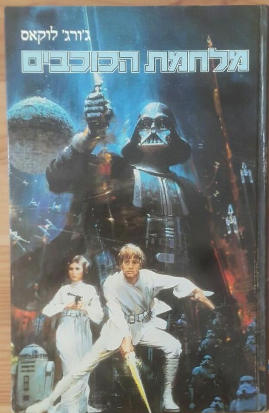George Lucas's Star Wars (Hebrew)