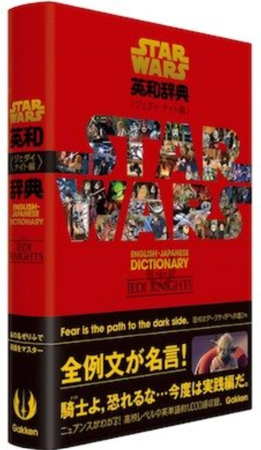 Star Wars English-Japanese Dictionary for Jedi Knights
