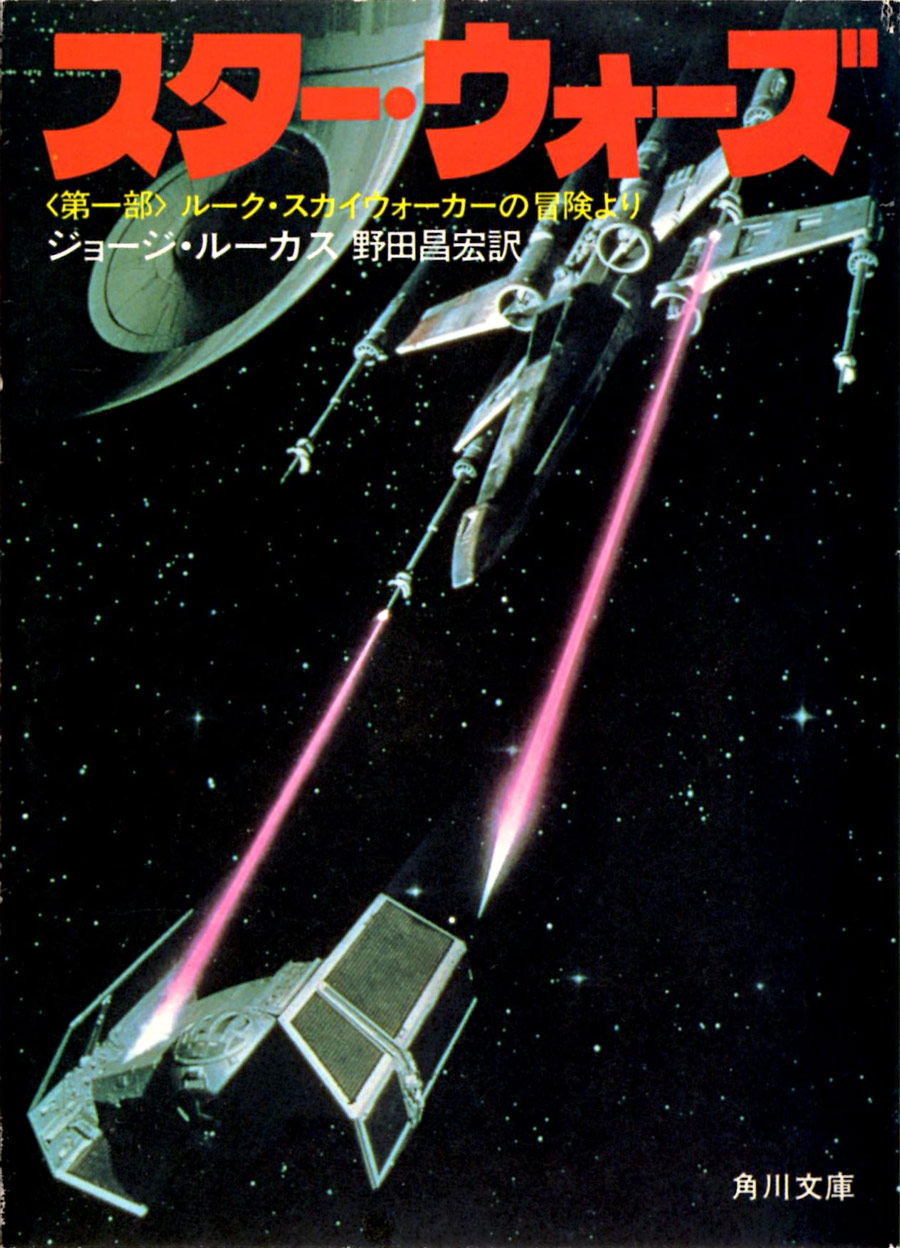 Star Wars (Japanese Novelization)