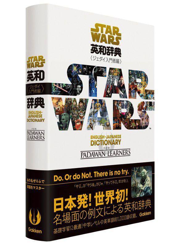 Star Wars English-Japanese Dictionary for Padawan Learners 2016 Edition