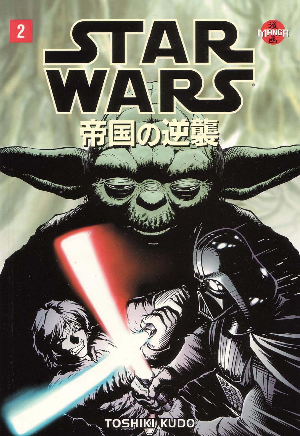 Star Wars Manga: The Empire Strikes Back - Part 2