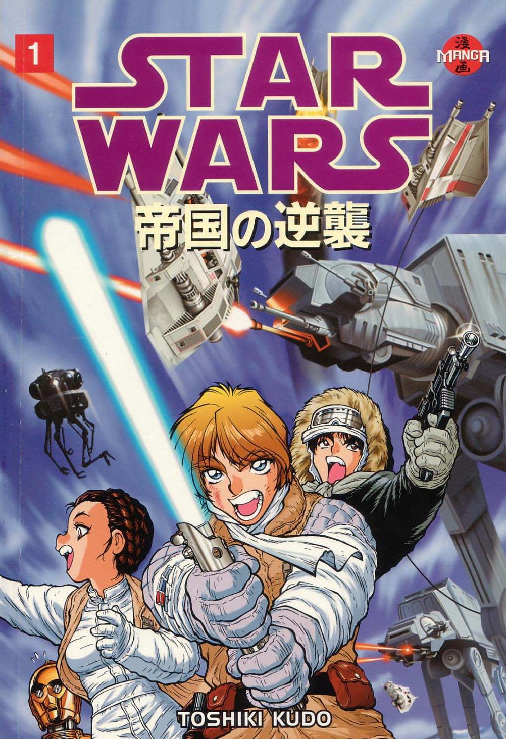 Star Wars Manga: The Empire Strikes Back
