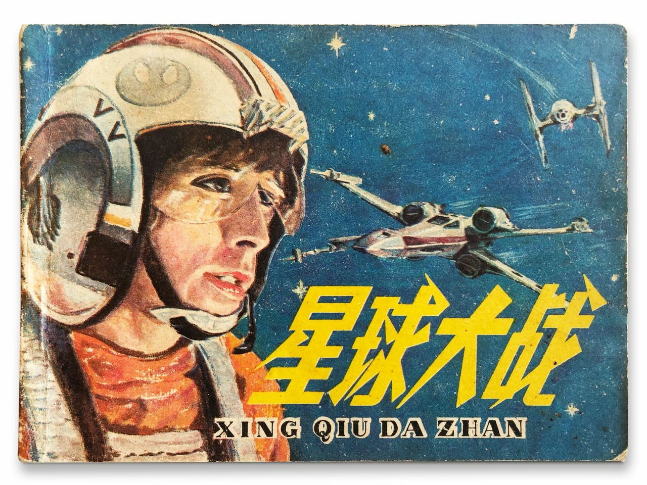 Xing Qiu Da Zhan II (Star Wars: A New Hope - Chinese Comic)