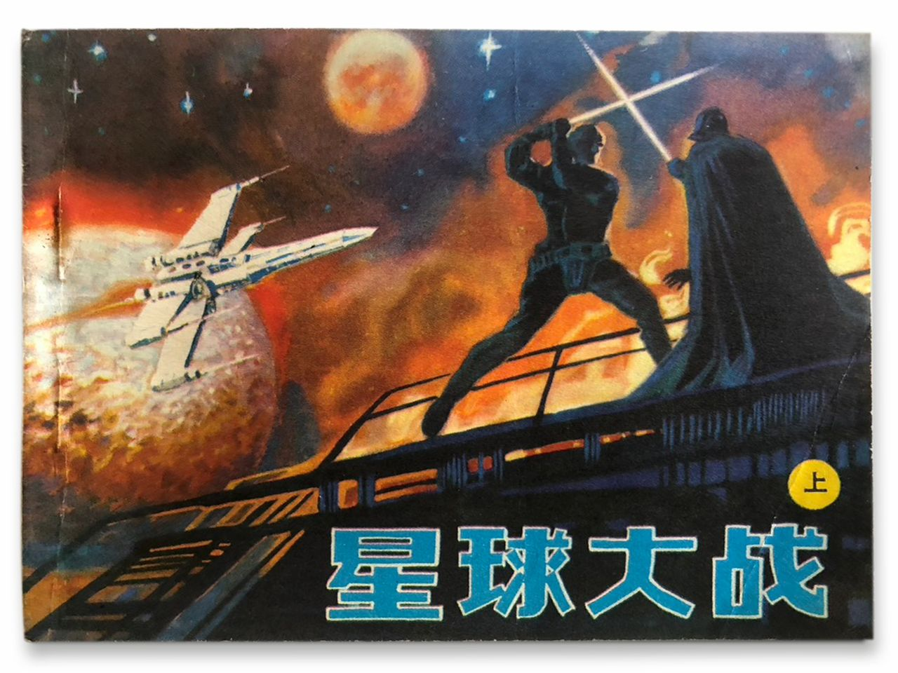 Xing Qiu Da Zhan III (Star Wars: A New Hope - Chinese Comic)